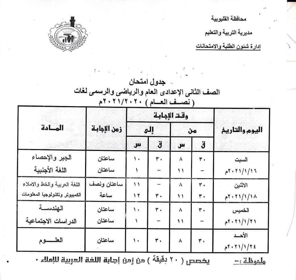 جدول امتحانات الصف الثاني الاعدادي نصف العام محافظة القليوبية 2021