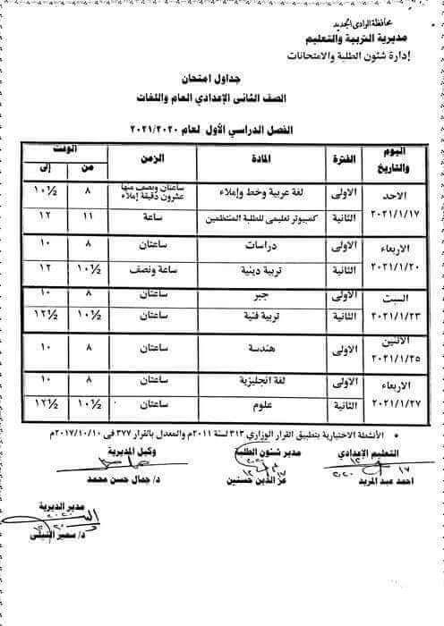 جدول امتحانات الصف الثاني الاعدادي نصف العام محافظة الوادي الجديد 2021