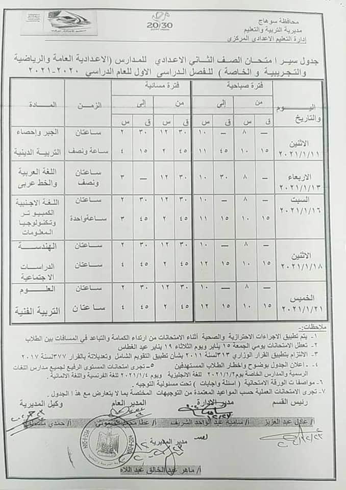 جدول امتحانات الصف الثاني الاعدادي نصف العام محافظة سوهاج 2021