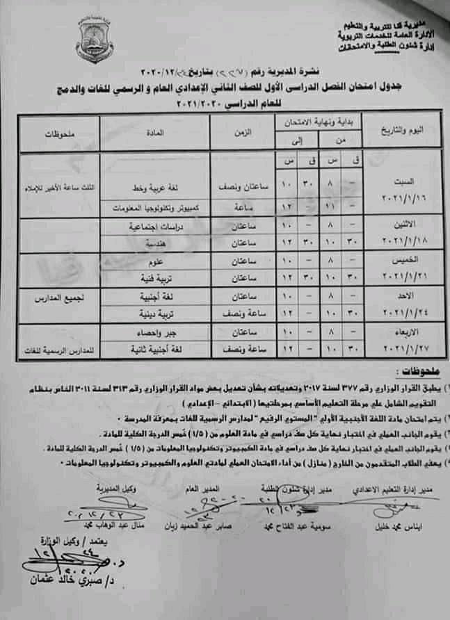 جدول امتحانات الصف الثاني الاعدادي نصف العام محافظة قنا 2021