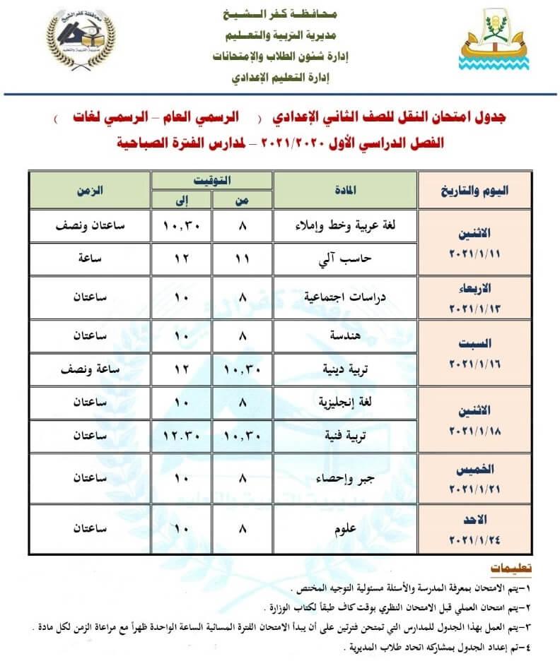 جدول امتحانات الصف الثاني الاعدادي نصف العام محافظة كفر الشيخ 2021