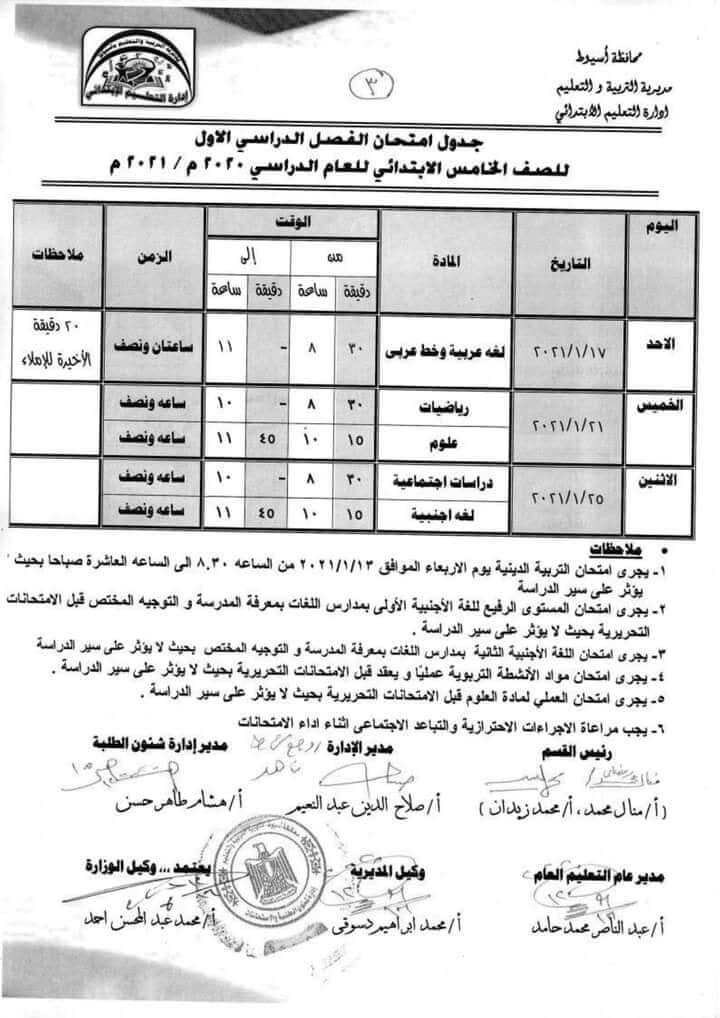جدول امتحانات الصف الخامس الابتدائي نصف العام محافظة اسيوط 2021