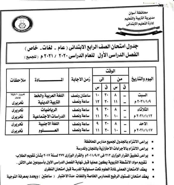 جدول امتحانات الصف الرابع الابتدائي نصف العام محافظة اسوان 2021