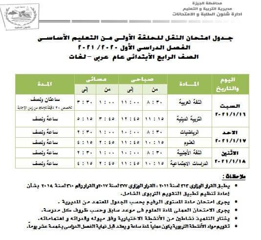 جدول امتحانات الصف الرابع الابتدائي نصف العام محافظة الجيزة 2021