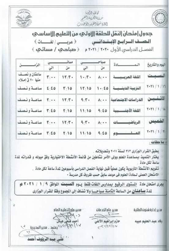 جدول امتحانات الصف الرابع الابتدائي نصف العام محافظة الدقهلية 2021