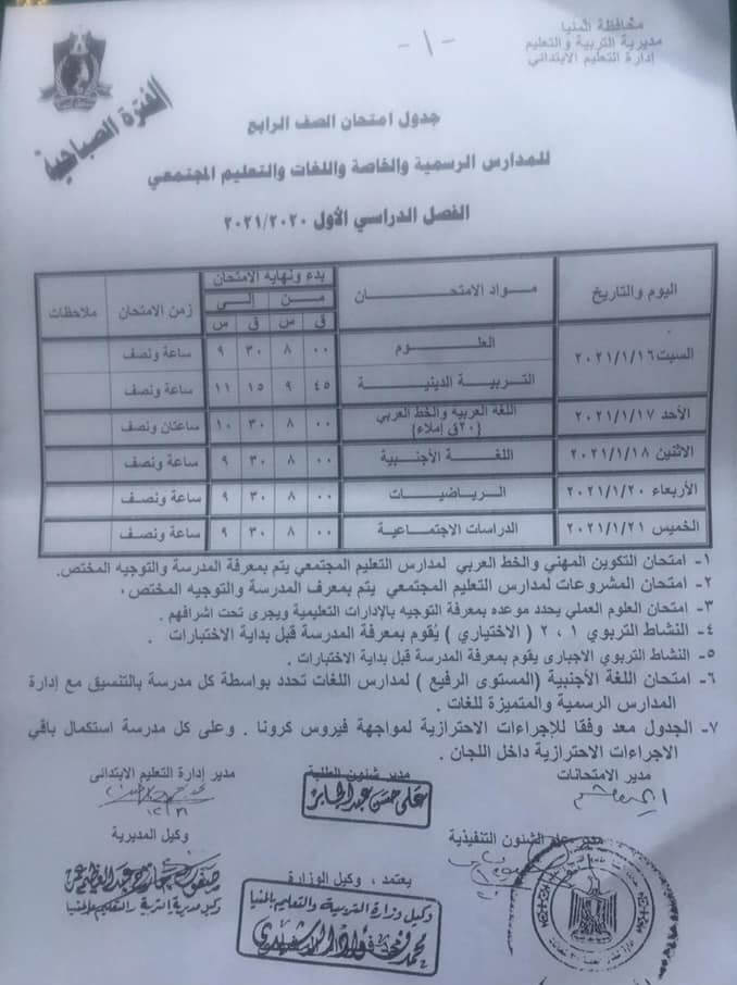 جدول امتحانات الصف الرابع الابتدائي نصف العام محافظة المنيا 2021