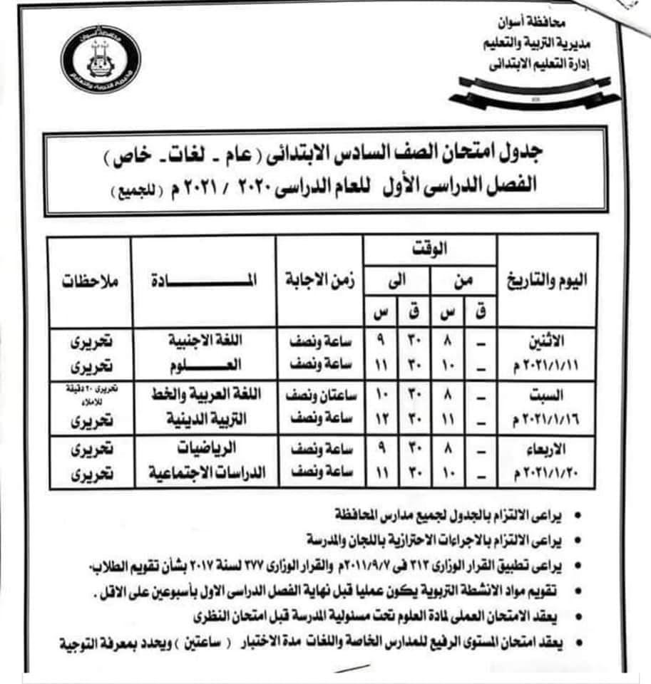 جدول امتحانات الصف السادس الابتدائي نصف العام محافظة اسوان 2021