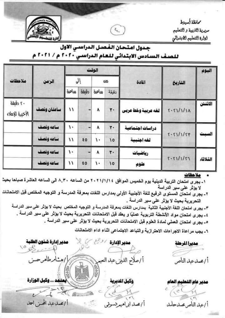 جدول امتحانات الصف السادس الابتدائي نصف العام محافظة اسيوط 2021