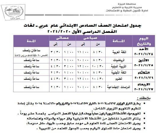 جدول امتحانات الصف السادس الابتدائي نصف العام محافظة الجيزة 2021