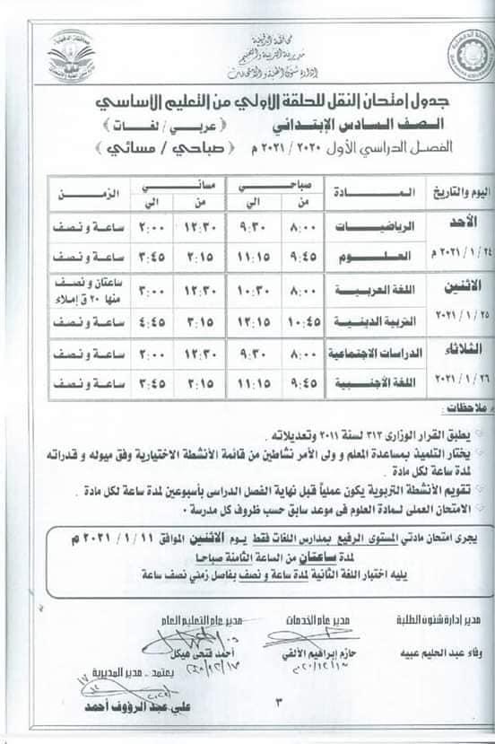 جدول امتحانات الصف السادس الابتدائي نصف العام محافظة الدقهلية 2021