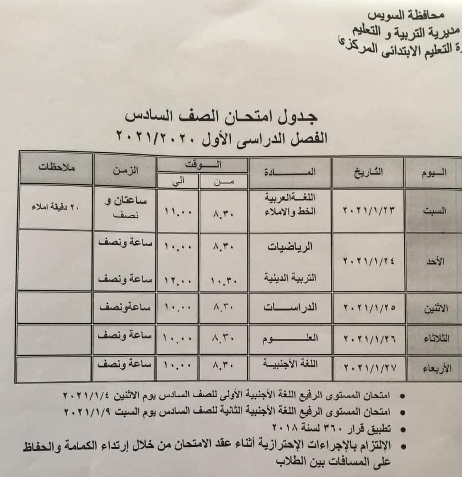 جدول امتحانات الصف السادس الابتدائي نصف العام محافظة السويس 2021