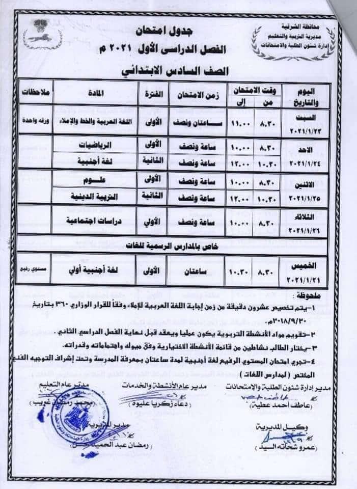 جدول امتحانات الصف السادس الابتدائي نصف العام محافظة الشرقية 2021