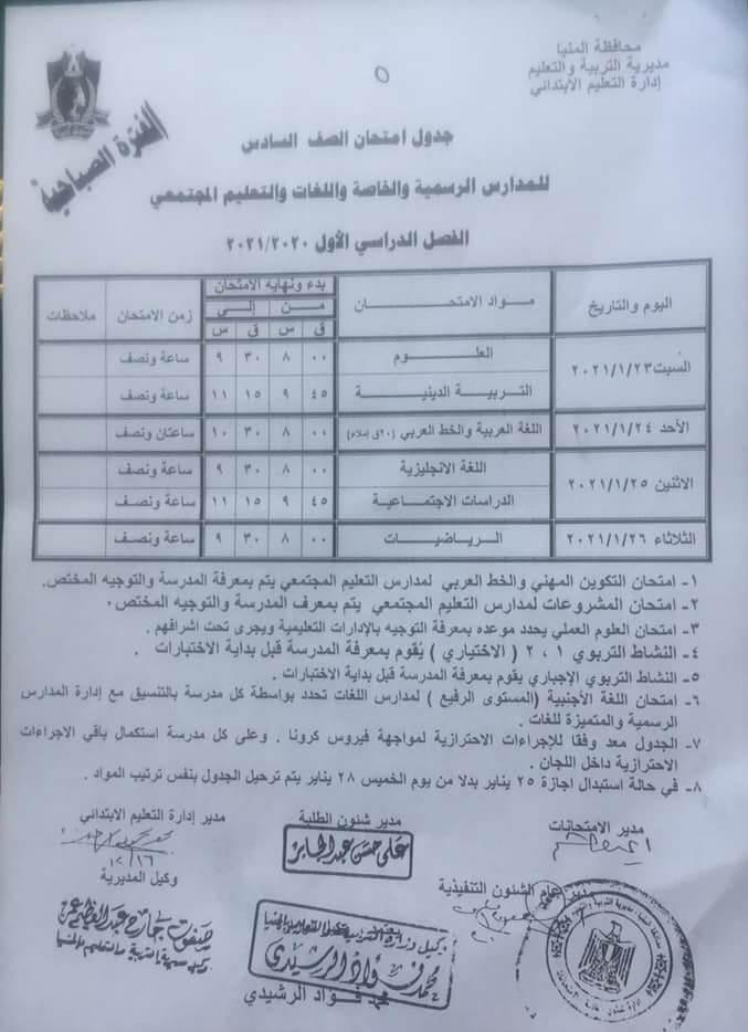جدول امتحانات الصف السادس الابتدائي نصف العام محافظة المنيا 2021