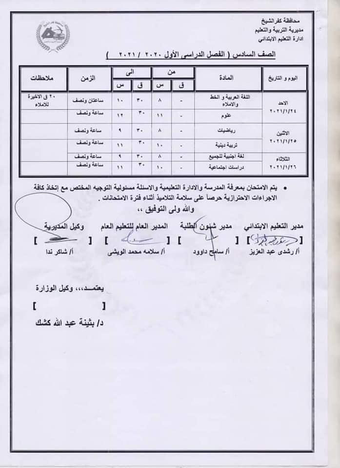 جدول امتحانات الصف السادس الابتدائي نصف العام محافظة كفر الشيخ 2021