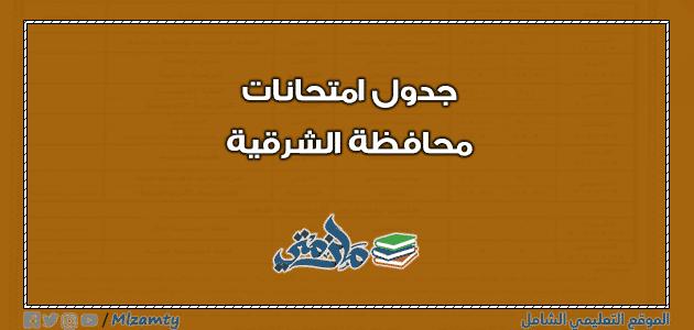 جدول امتحانات محافظة الشرقية