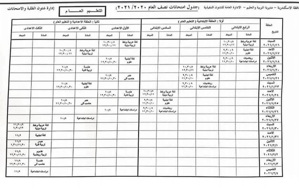 جدول امتحانات نصف العام محافظة الاسكندرية 2021