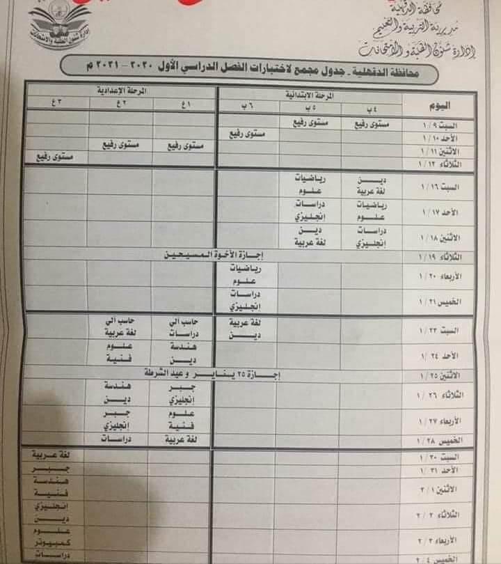 جدول امتحانات نصف العام محافظة الدقهلية 2021