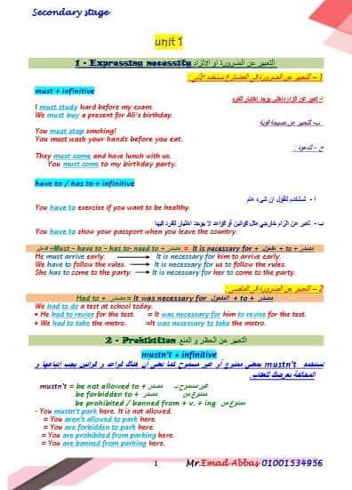 مذكرة لغة انجليزية الثاني الثانوي الترم الأول