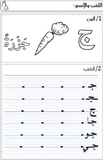 أقوى شيت تدريبات لتأسيس الحروف الهجائية للاطفال2