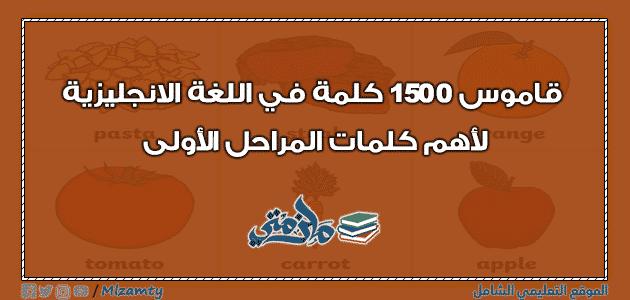 قاموس 1500 كلمة في اللغة الانجليزية لأهم كلمات المراحل الأولى
