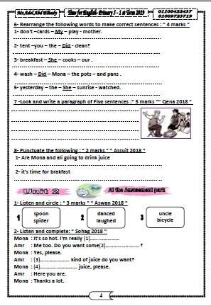 مذكرة ليلة الإمتحان لغة إنجليزية للصف الخامس الإبتدائي ترم أول1