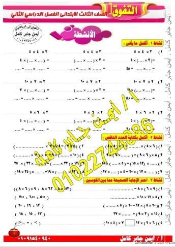 أقوى مذكرة رياضيات تالتة ابتدائي ترم ثاني 1