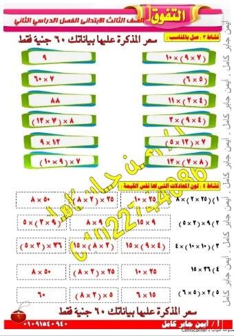 أقوى مذكرة رياضيات تالتة ابتدائي ترم ثاني 2