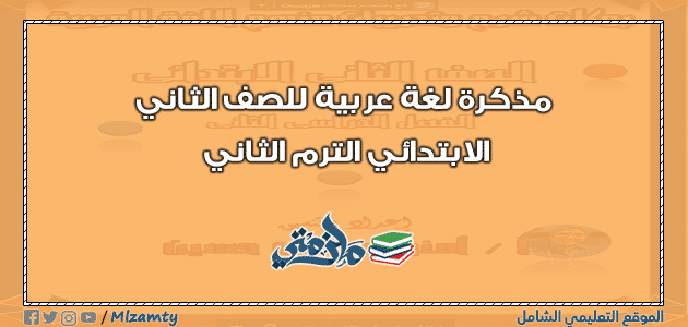مذكرة لغة عربية للصف الثاني الابتدائي الترم الثاني