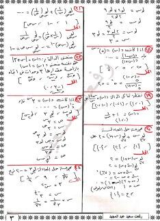 مراجعة الجبر للصف الثاني الثانوي الترم الاول 1