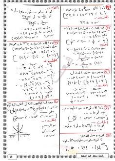 مراجعة الجبر للصف الثاني الثانوي الترم الاول 3