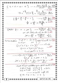 مراجعة ليلة الامتحان في التفاضل وحساب المثلثات ثاني ثانوي ترم أول 1
