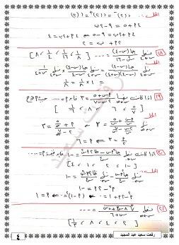 مراجعة ليلة الامتحان في التفاضل وحساب المثلثات ثاني ثانوي ترم أول 2