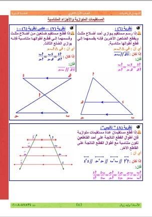 مراجعة ليلة الامتحان هندسة للصف الاول الثانوي ترم أول 1