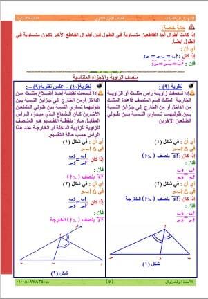 مراجعة ليلة الامتحان هندسة للصف الاول الثانوي ترم أول 2