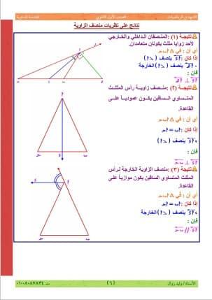 مراجعة ليلة الامتحان هندسة للصف الاول الثانوي ترم أول 3