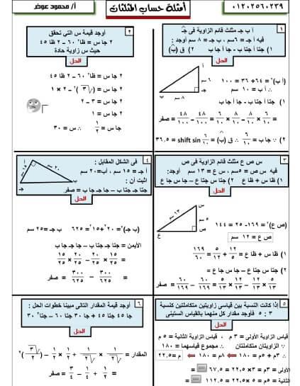 مراجعة نهائية هندسة وحساب مثلثات للصف الثالث الاعدادي ترم اول 2