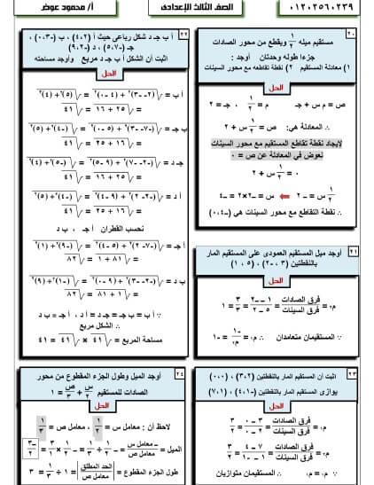 مراجعة نهائية هندسة وحساب مثلثات للصف الثالث الاعدادي ترم اول 3