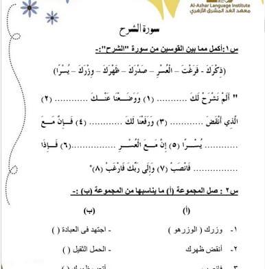 ملزمة دين للصف الأول الإبتدائي الترم الثاني 2