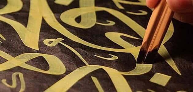 بحث علمى عن الخط العربي