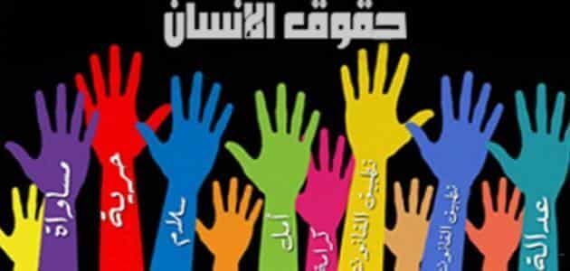 بحث عن حقوق الإنسان مقدمة وعرض وخاتمة