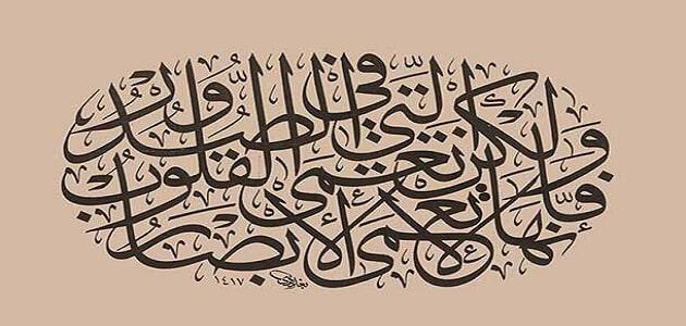 تعريف الخط العربي نشأته وتطوره وأهميته