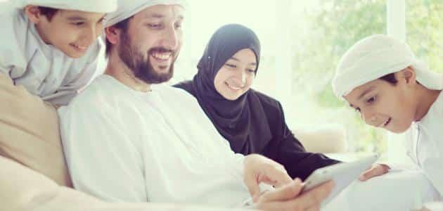 خاتمة عن الأسرة المسلمة