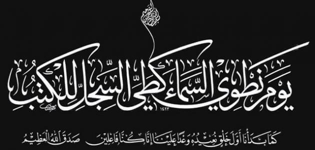 مقدمة رائعة عن الخط العربي