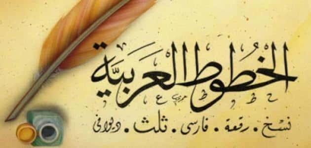 مقدمة عن الخط العربي وأنواعه