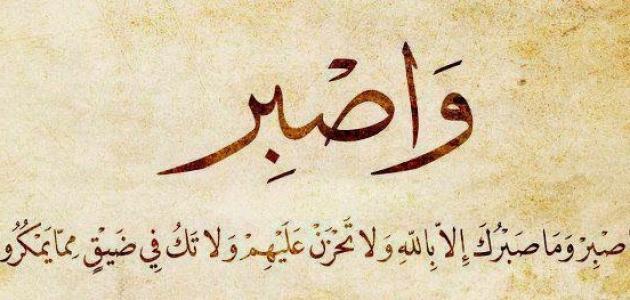 مقدمة عن الصبر في القرآن الكريم