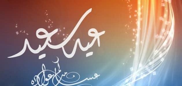 موضوع تعبير عن تجهيزات العيد