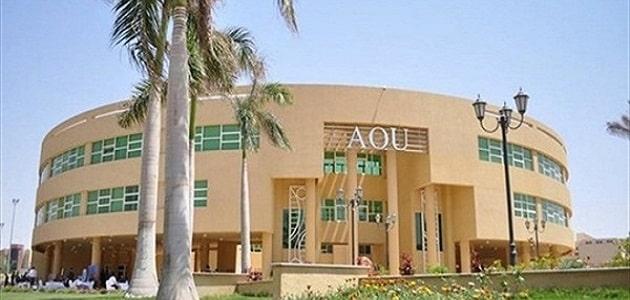 ما هي مصاريف الجامعة العربية المفتوحة وشروط القبول ؟