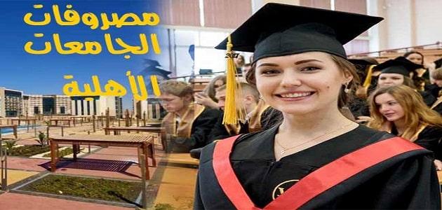 مصروفات كليات الجامعات الأهلية الجديدة