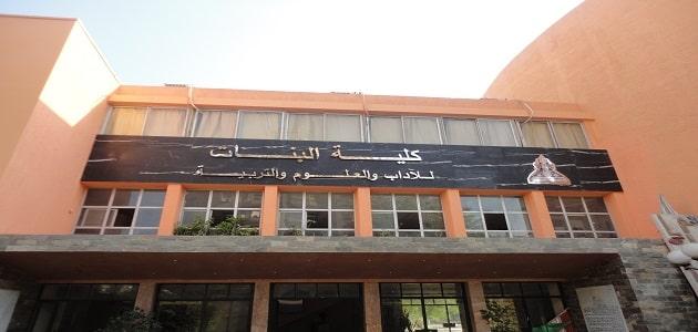 معلومات عن كلية البنات جامعة عين شمس