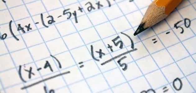 مقدمة عن علم الرياضيات
